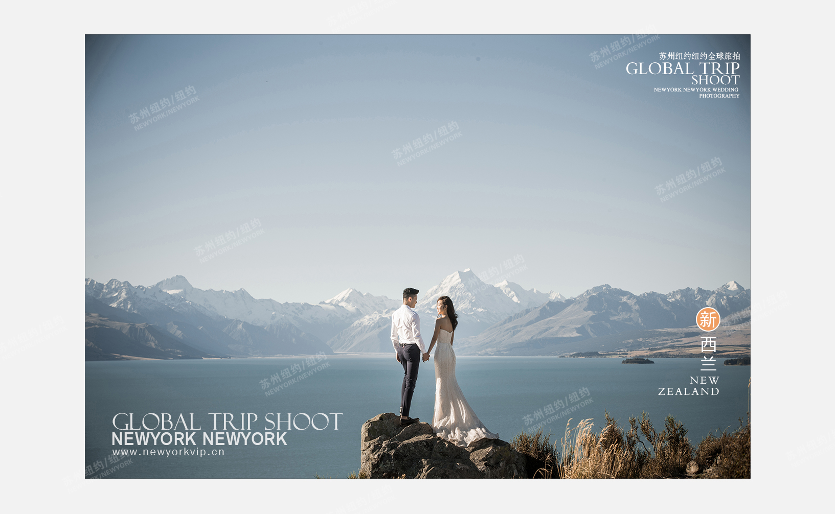 Mr.倪 & Ms.瞿(新西兰旅拍)婚纱摄影照