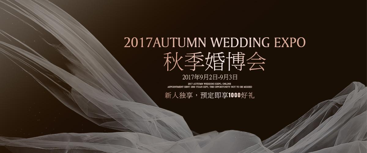 2017秋季婚博会婚纱摄影照