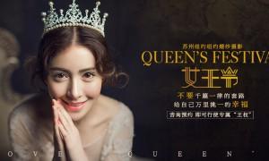 3.8女王节|做最美的女王