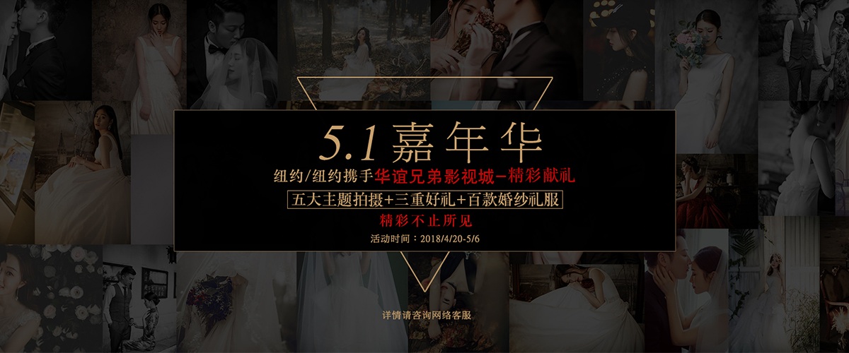 5.1嘉年华-纵享三重礼婚纱摄影照