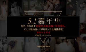5.1嘉年华-纵享三重礼