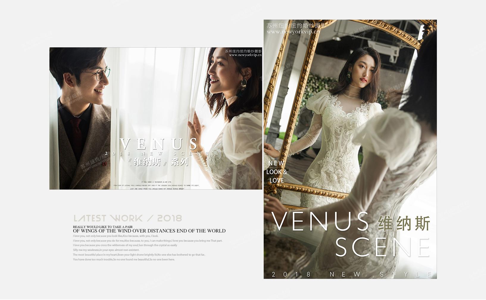 维纳斯婚纱摄影照