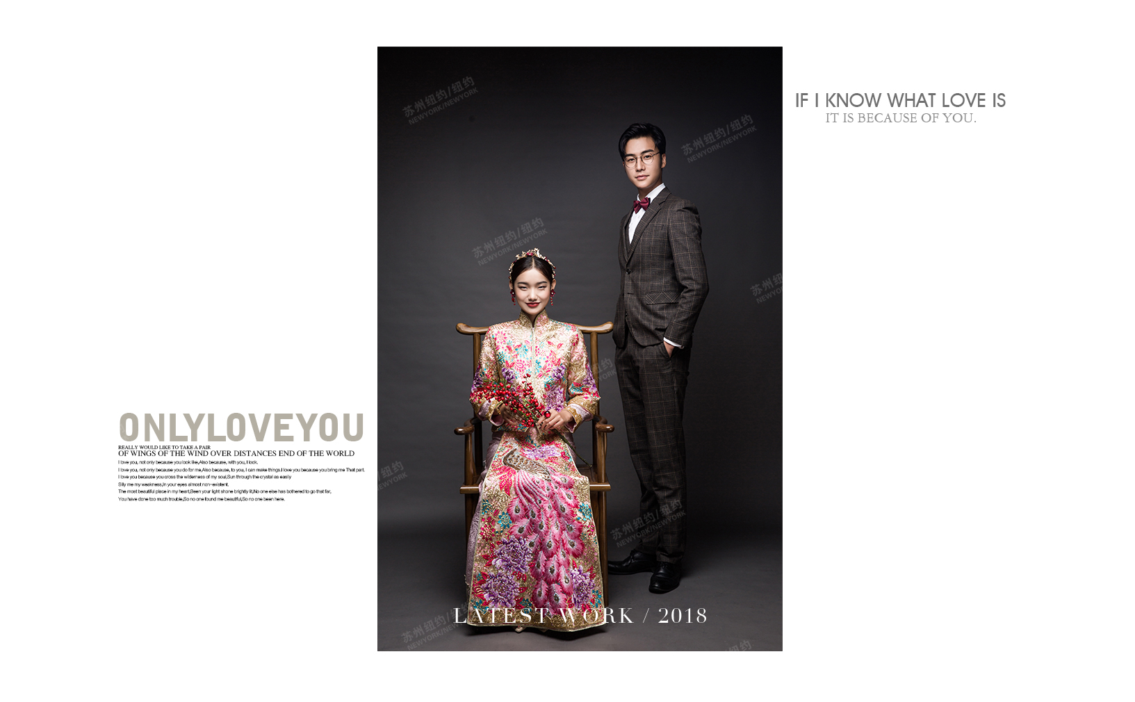 粉色秀禾经典婚纱摄影照